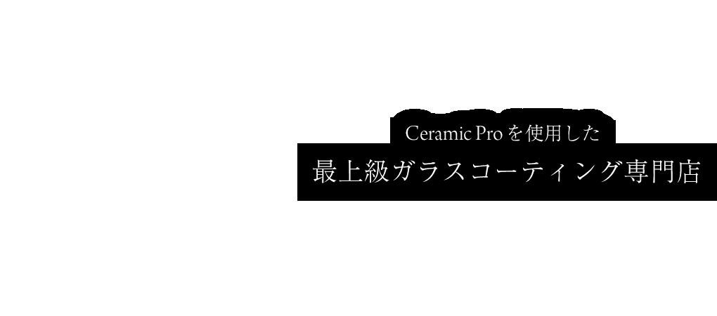 Ceramic Proを使用した最上級ガラスコーティング専門店
